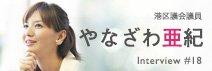 港区議会議員、やなざわ亜紀さんのインタビュー!気になるバッグの中身インタビュー