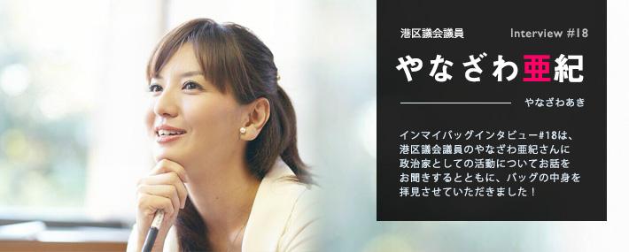 港区議会議員やなざわ亜紀さんのインタビュー