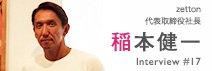 「zetton」創業者、稲本健一さんのインタビュー!気になるバッグの中身インタビュー
