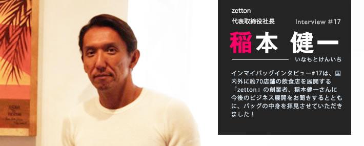 ゼットン社長稲本健一さんのインタビュー