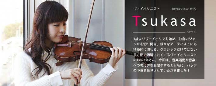 ヴァイオリニストTsukasaさんのインタビュー