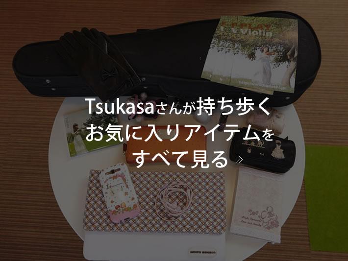 Tsukasaさんが持ち歩くお気に入りアイテムのすべてを見る