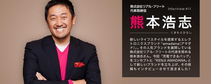 「amadana(アマダナ)」を展開するリアル・フリート代表 熊本浩志さんのバッグの中身インタビュー
