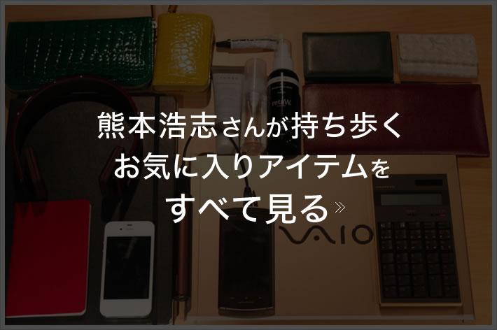 熊本浩志さんが持ち歩くお気に入りアイテムのすべてを見る