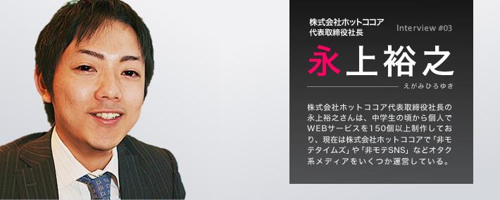 ホットココア代表 永上裕之さんのバッグの中身インタビュー