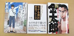 サラリーマン金太郎と堀江さんの本