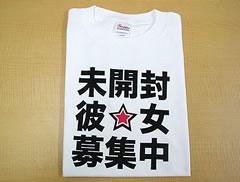 イベント用に作った非モテTシャツ