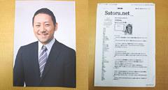 家入さん写真と矢野さんブログエントリー