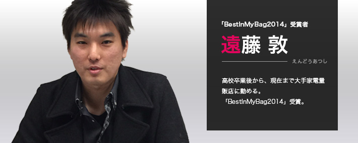「BestInMyBag2014」受賞者の遠藤敦さんのインタビュー