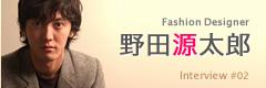 HEATH/LANDSCAPEファッションデザイナー 野田源太郎さんのバッグの中身インタビュー