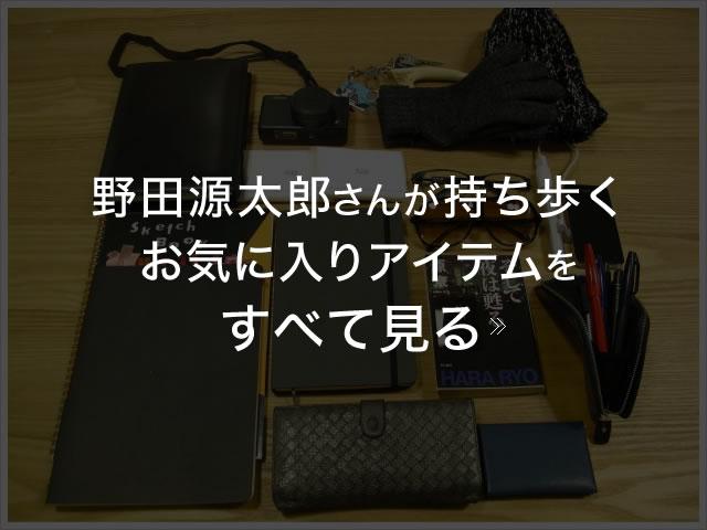 野田源太郎さんが持ち歩くお気に入りアイテムのすべてを見る