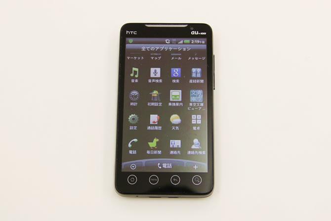 HTCのスマートフォン