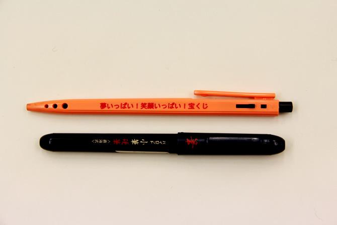 筆ペンと「宝くじ」ノベルティのペン