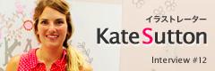 イラストレーター Kate Sutton のバッグの中身インタビュー