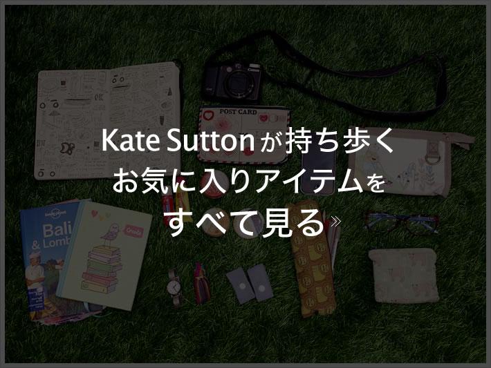 Kate Suttonが持ち歩くお気に入りアイテムのすべてを見る