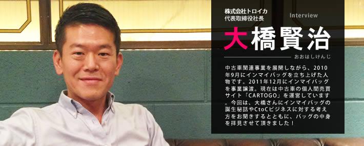 株式会社トロイカ代表取締役社長大橋賢治さんのインタビュー