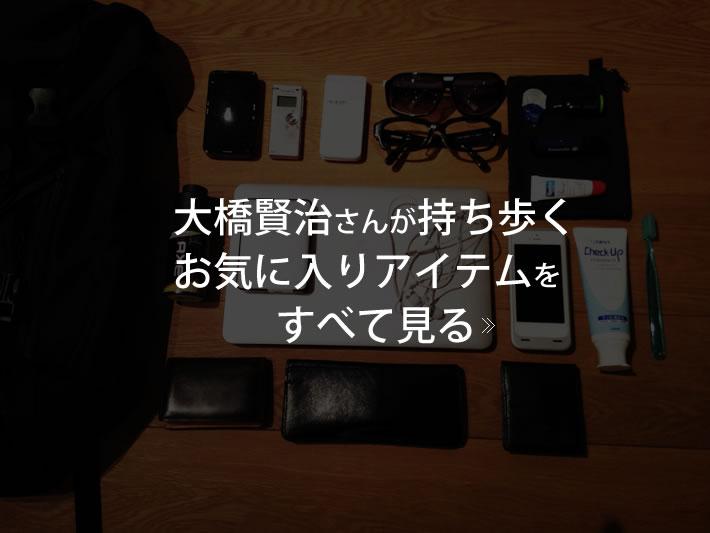 大橋賢治さんが持ち歩くお気に入りアイテムのすべてを見る