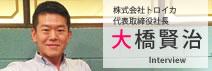 トロイカ代表取締役社長 大橋賢治さんのインタビュー!気になるバッグの中身インタビュー