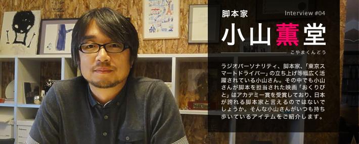 脚本家・放送作家 小山薫堂さんのバッグの中身インタビュー