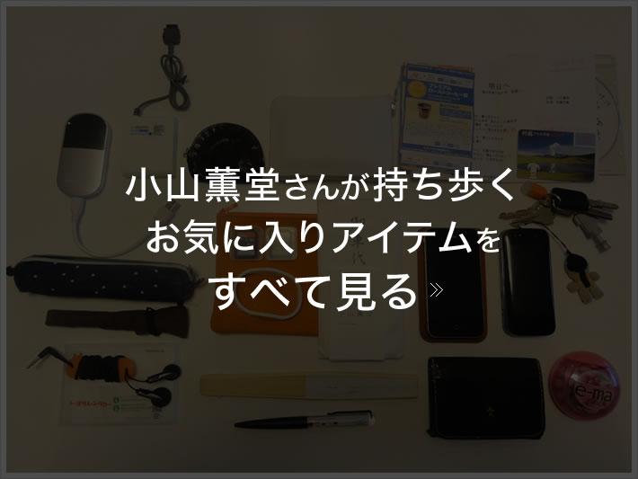 小山薫堂さんが持ち歩くお気に入りアイテムのすべてを見る