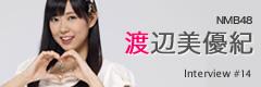 NMB48渡辺美優紀(みるきー)のバッグの中身インタビュー