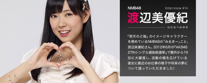 NMB48のニックネーム「みるきー」こと、渡辺美優紀さんのバッグの中身インタビュー