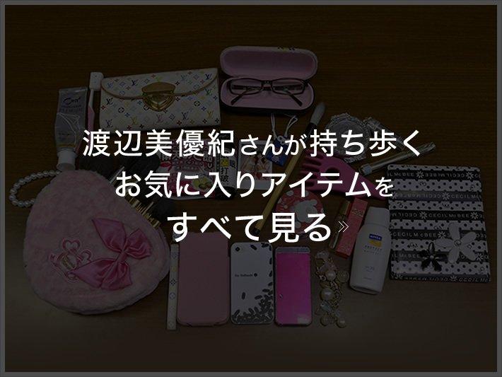 渡辺美優紀さんが持ち歩くお気に入りアイテムのすべてを見る
