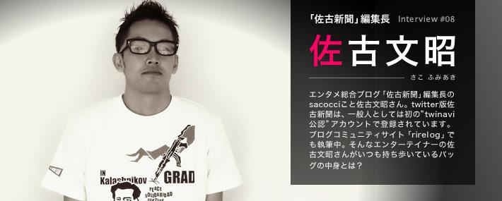 「佐古新聞」編集長 佐古文昭(sacocci)さんのバッグの中身インタビュー