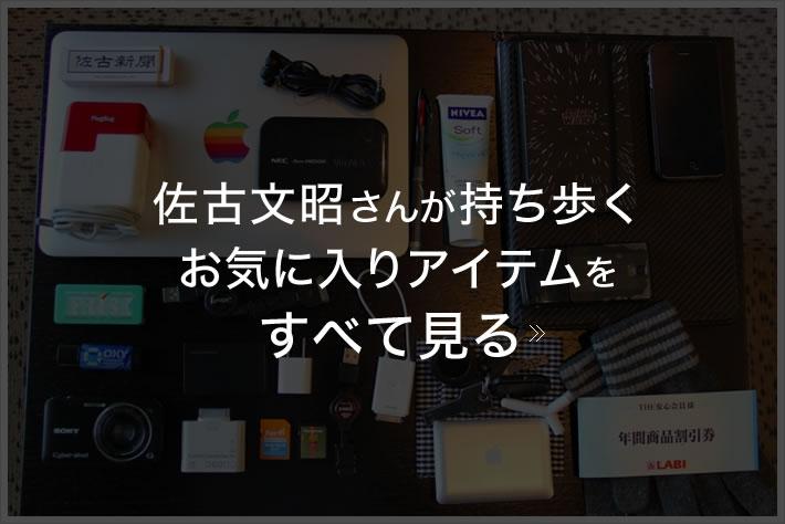 「佐古新聞」編集長 佐古文昭(sacocci)さんが持ち歩くお気に入りアイテムのすべてを見る