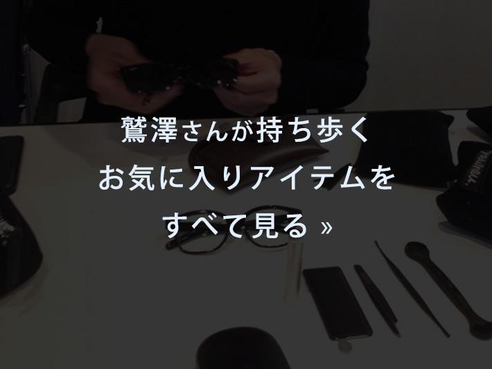 鷲澤さんが持ち歩くお気に入りアイテムのすべてを見る