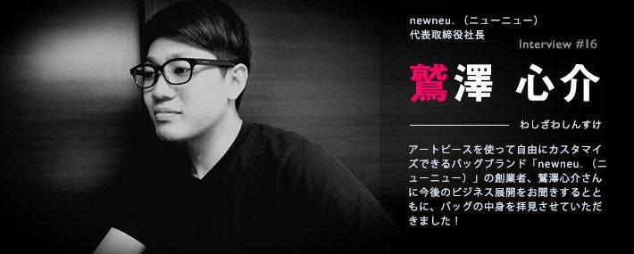 「newneu. (ニューニュー)」創業者、鷲澤心介さんのインタビュー