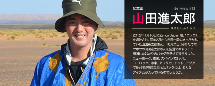 元ウノウ代表取締役社長 山田進太郎さんのバッグの中身インタビュー!
