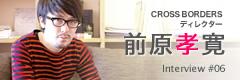 CROSS BORDERS ディレクター 前原孝寛さんのバッグの中身インタビュー