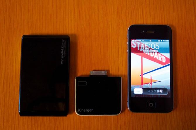 UQ WiMAX/充電器/iPhone4S