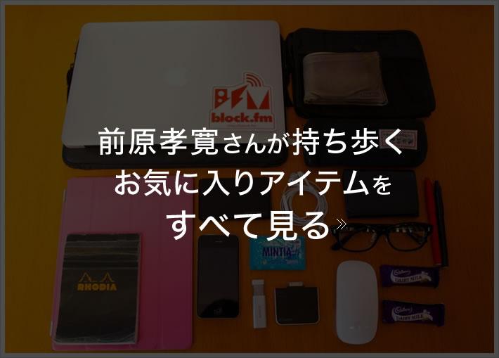 株式会社CROSS BORDERS ディレクター 前原孝寛さんが持ち歩くお気に入りアイテムのすべてを見る