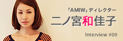 「AMIW(アミウ)」ディレクター/「Banner Barrett(バナー バレット」プロデューサー 二ノ宮和佳子さんのバッグの中身インタビュー