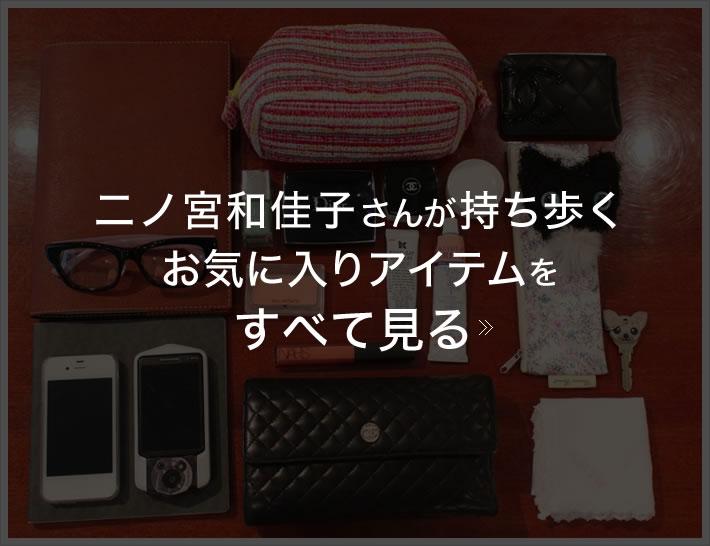 二ノ宮和佳子さんが持ち歩くお気に入りアイテムのすべてを見る