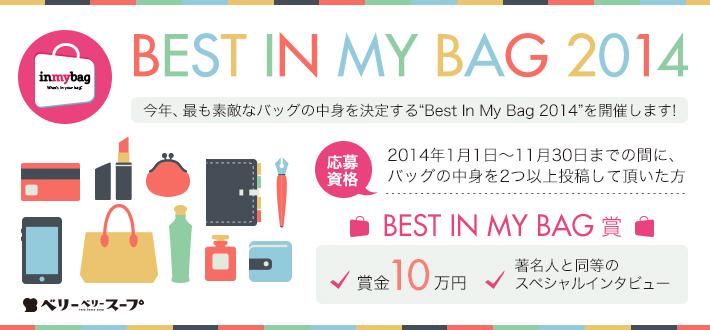 「BestInMyBag2014」開催!