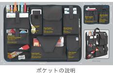 「カバンの中身A4 Ver3.0」ポケットの説明