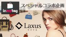 laxusコラボプレゼント企画!