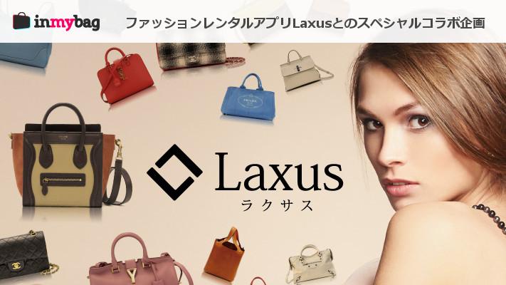 Laxus × InMyBag、バレンタイン-ホワイトデー特別プレゼント!!