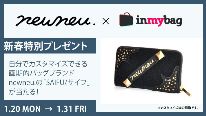 newneu. × InMyBag、新春特別プレゼント!!