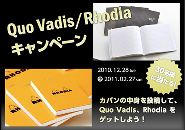 Quo Vadis/Rhodiaノート プレゼントキャンペーン