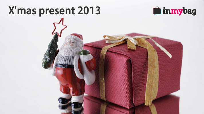 当選者発表 インマイバッグクリスマスプレゼント
