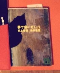 本 「夢で会いましょう」
