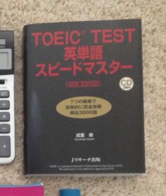 TOEIC TEST 英単語 スピードマスター