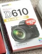 Nikon D610のマニュアル