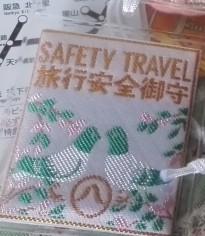 旅行安全御守