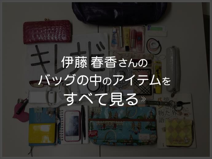 伊藤春香さんのバッグの中のアイテムをすべてを見る