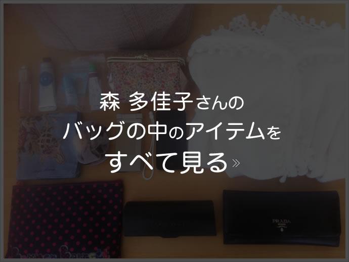 森多佳子さんのバッグの中のアイテムをすべてを見る